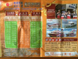 台湾日月潭を走る船の予定表の写真