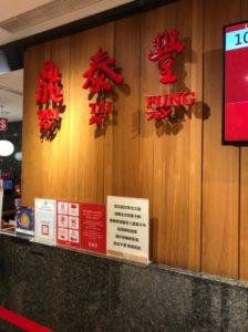台湾ティンタイフォン受付前の写真